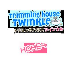 トリミングハウスツインクルロゴ